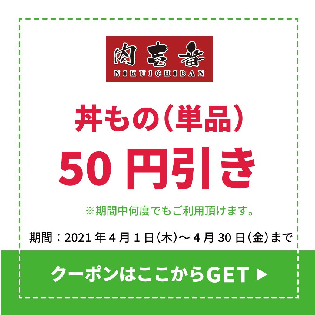nikuichi.jpg