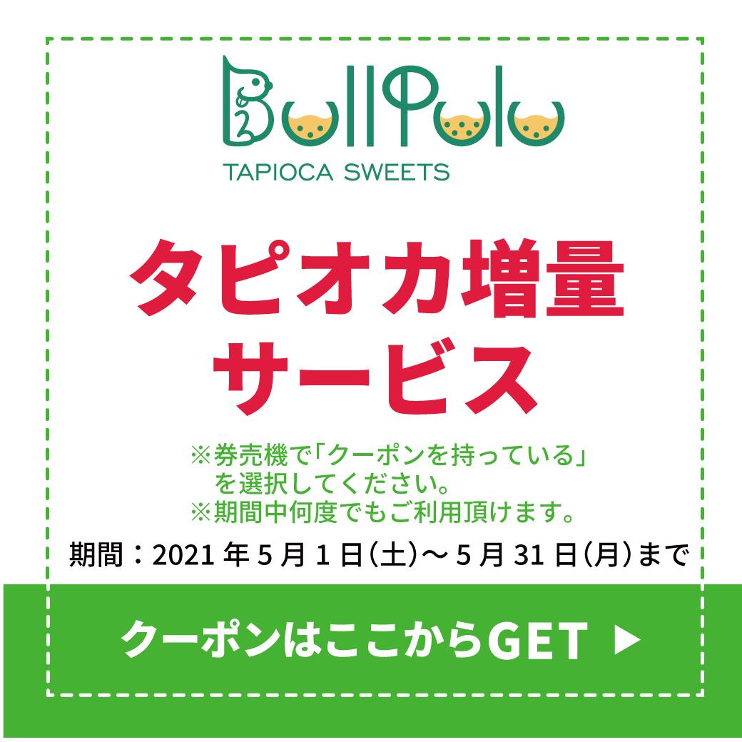 BullPulu.jpg