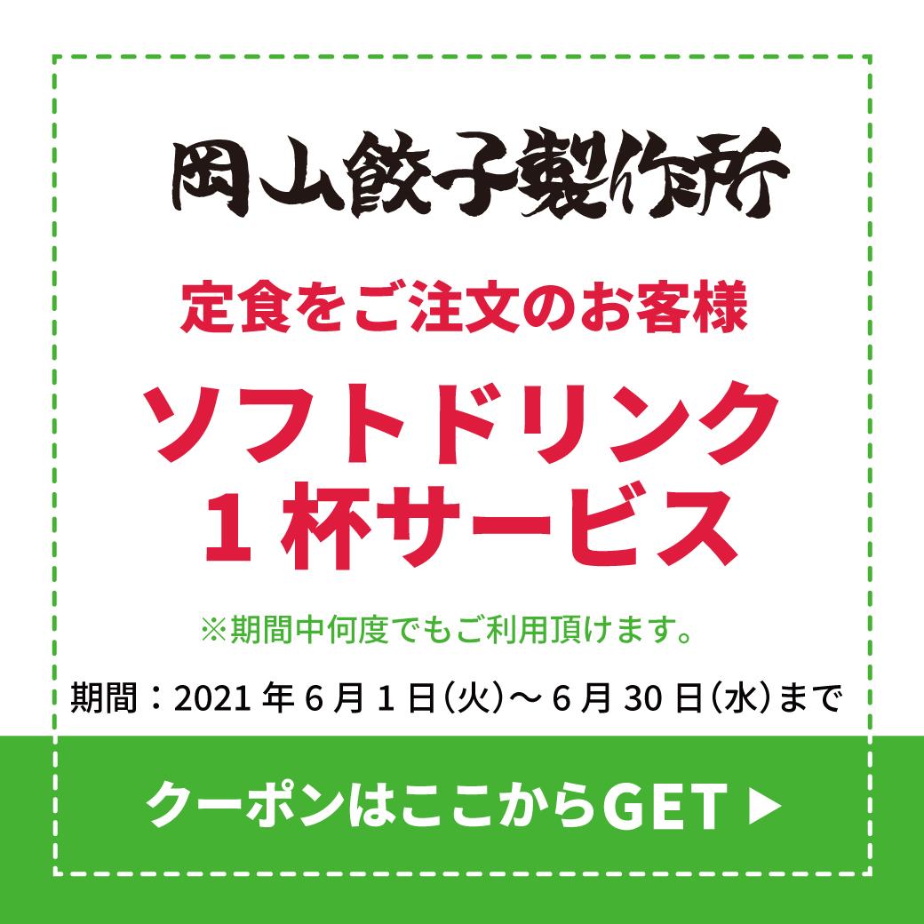 15okayamagyouza.jpg