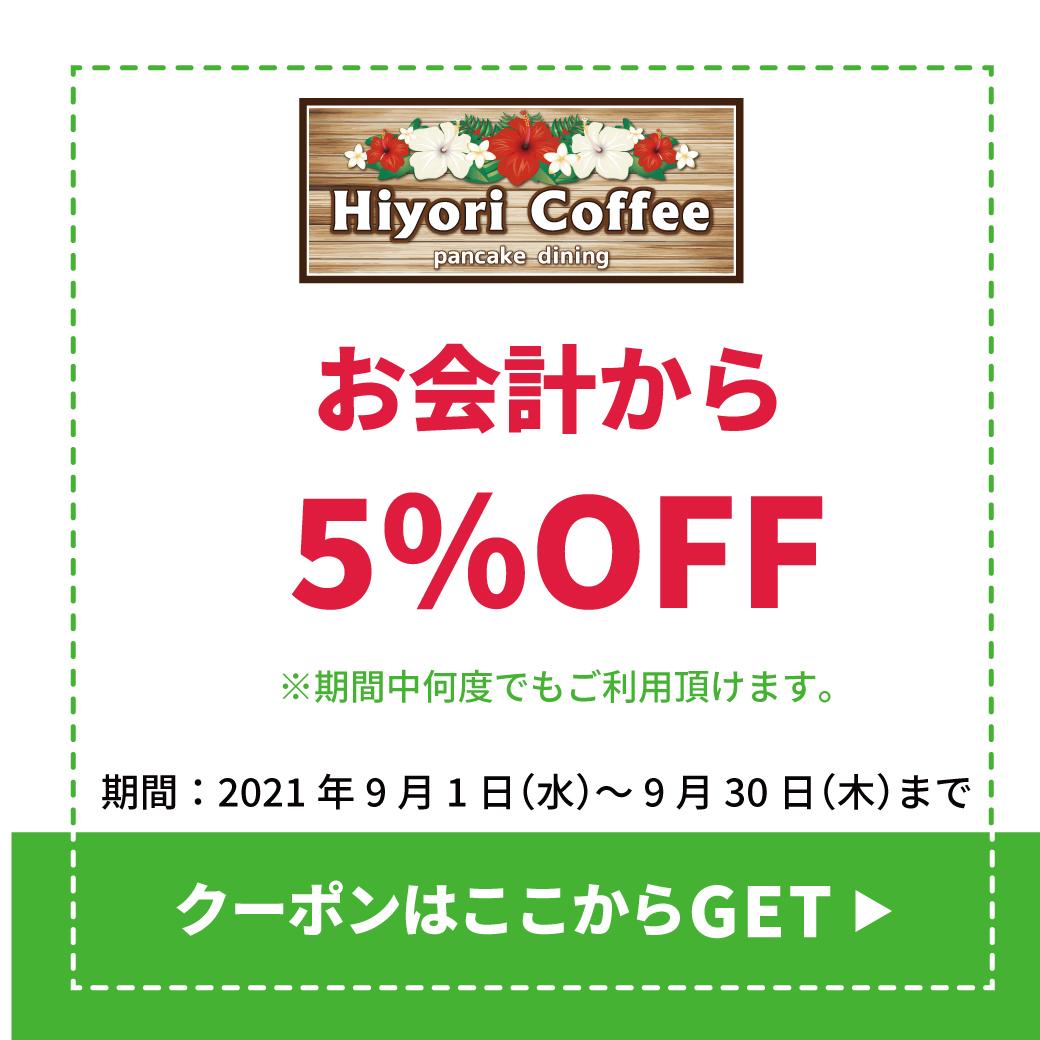 10HiyoriCoffee.jpg