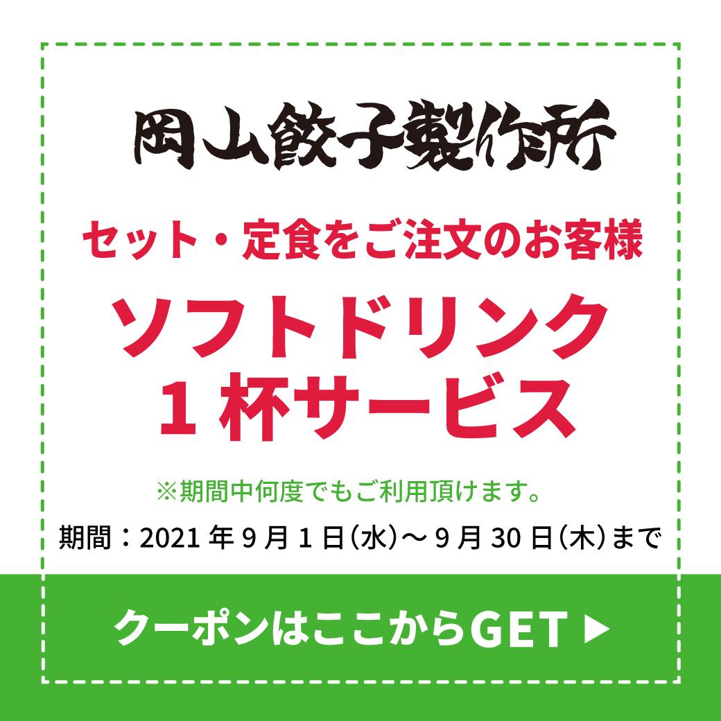 16okayamagyouza.jpg