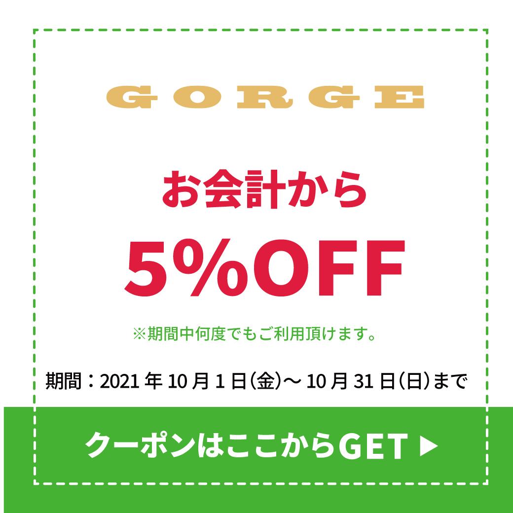 7GORGE.jpg