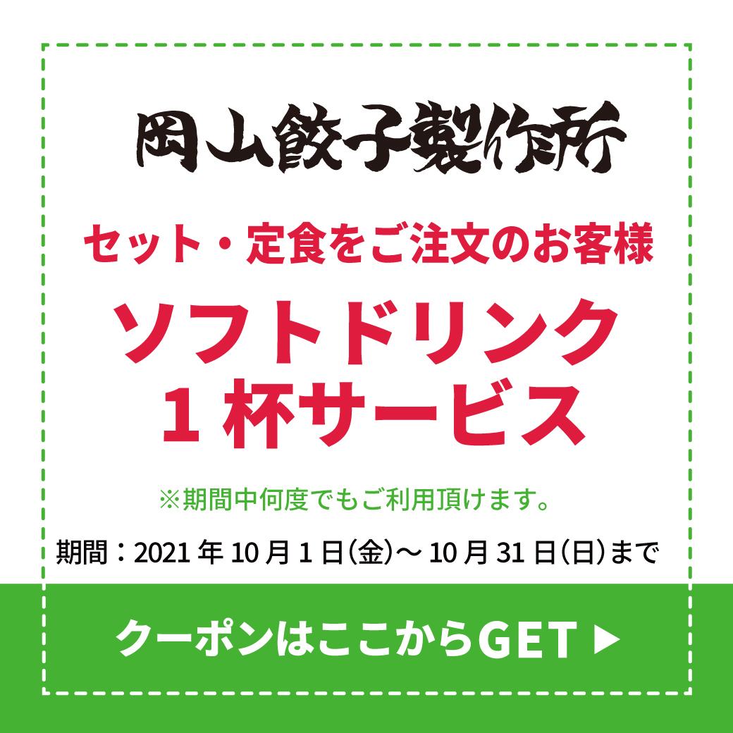 19okayamagyouza.jpg
