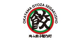 岡山餃子製作所の画像