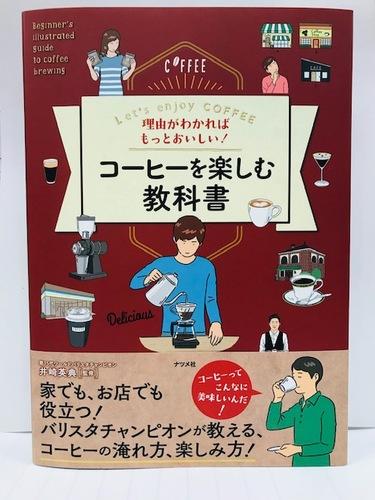コーヒーを楽しむ教科書