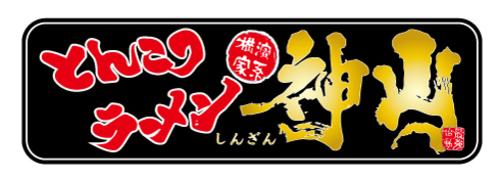 とんこつラーメン神山のロゴ