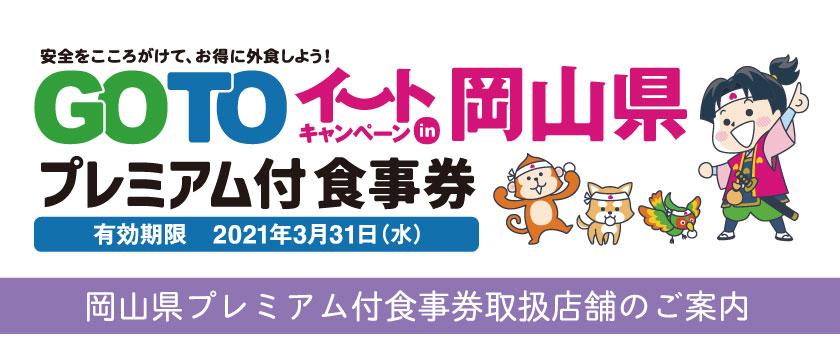 Go To イート食事券バナー