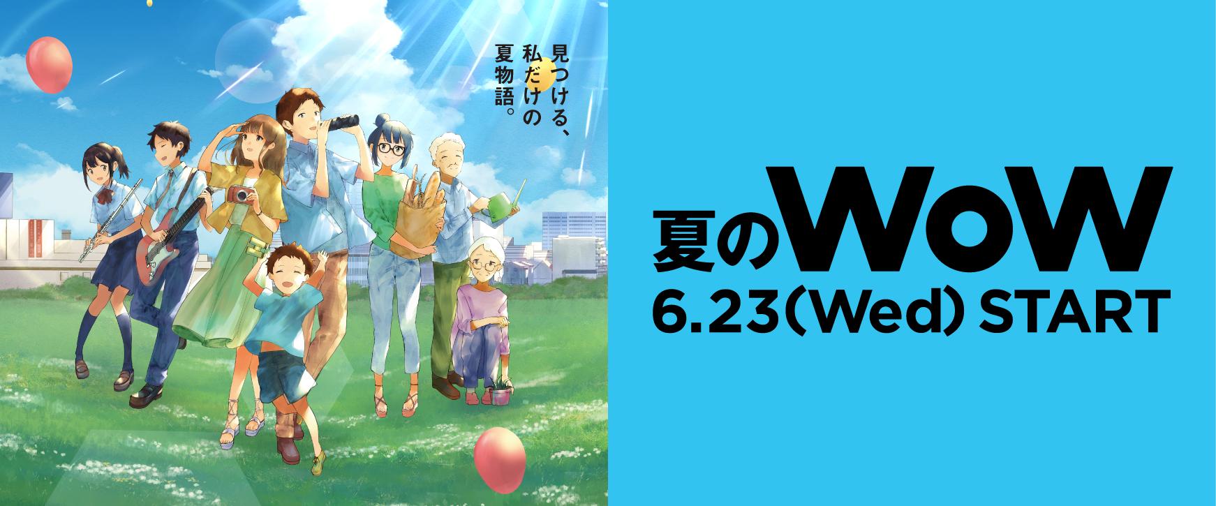 夏のWoWバナー