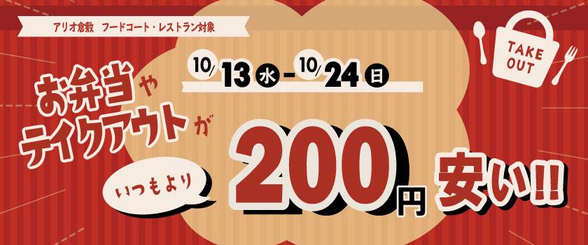 お弁当やテイクアウトがいつもより200円安い!の画像