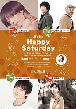 【公開生放送】Ario Happy Saturday ゲストスケジュール