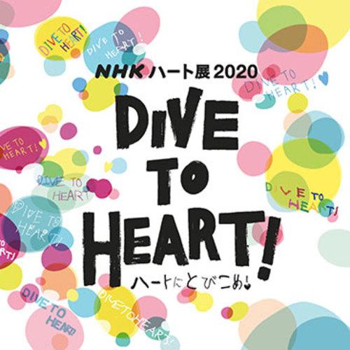 NHKハート展の画像
