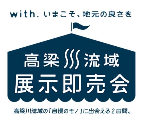 高梁川流域 展示即売会のロゴ