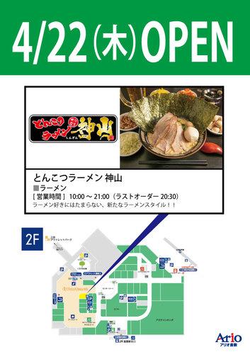 【2021年4月22日(木)】開店店舗のおしらせ