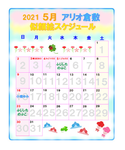 【2021年】うきうき似顔絵「5月」スケジュール