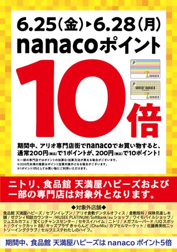 nanaco10倍の画像