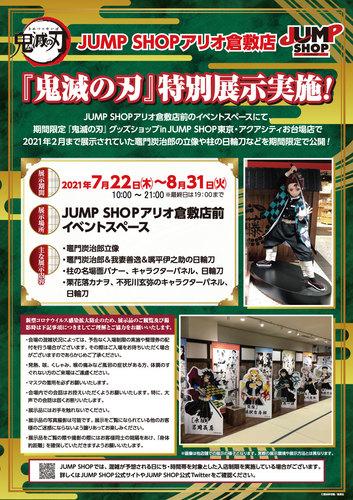 JUMP SHOP アリオ倉敷店 『鬼滅の刃』特別展示実施!