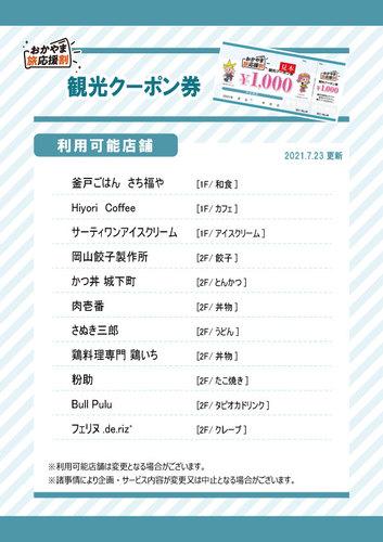 【おかやま旅応援割】観光クーポン券のお知らせ