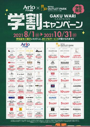 【三井アウトレットパーク倉敷×アリオ倉敷】学割キャンペーン