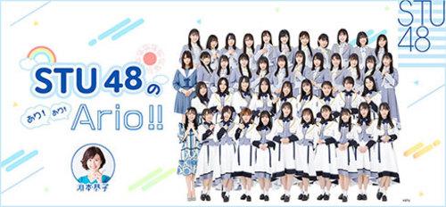 【FM岡山】STU48の あり!あり!Ario!!