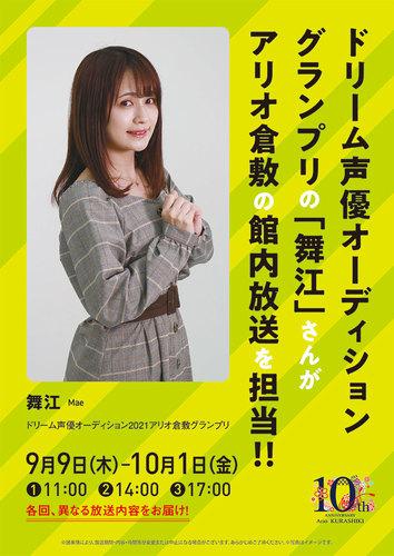 【期間限定】舞江 館内放送