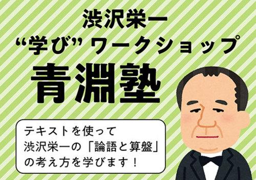 """渋沢栄一 """"学び""""ワークショップ「青淵塾」"""