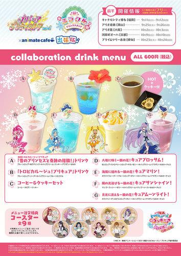 「プリキュア プリティストアミニ」×アニメイトカフェ出張版