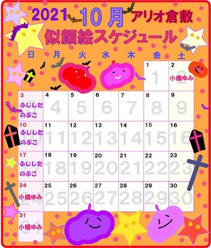 うきうき似顔絵「10月」スケジュール