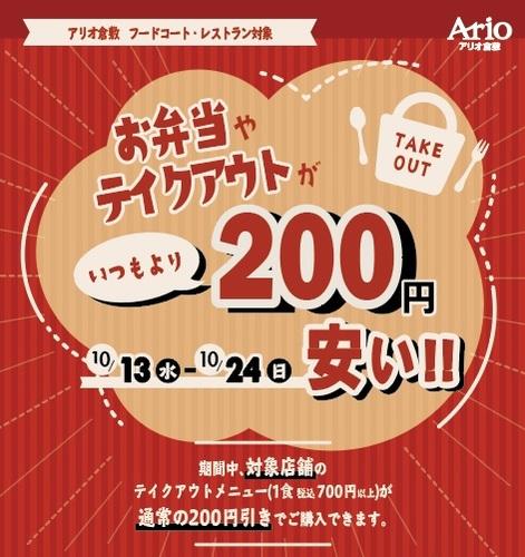 お弁当やテイクアウトがいつもより200円安い!