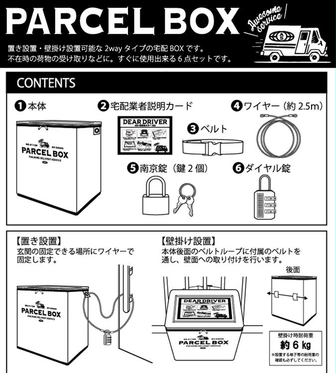 宅配BOX付属品