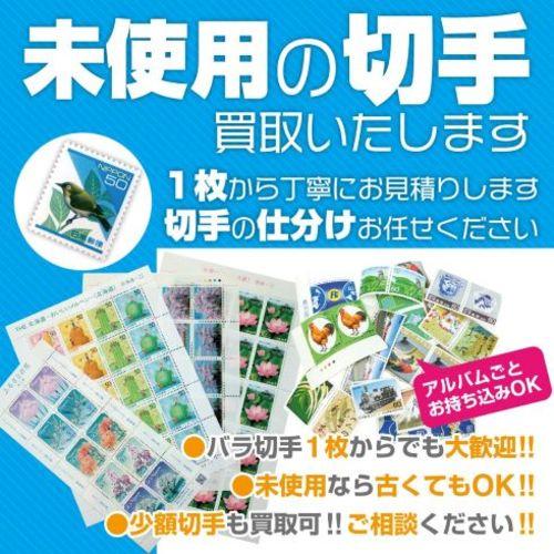 不要な切手/ハガキお売りください!