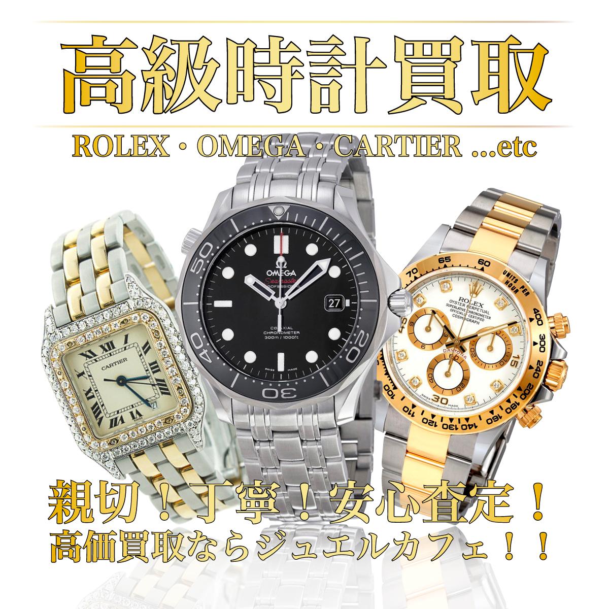 ブランド時計を売るならジュエルカフェアリオ倉敷店へ