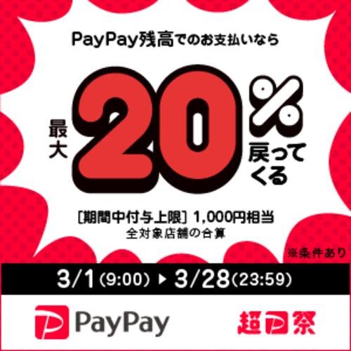 3/1(⽉)〜3/28(⽇)『超PayPay祭』!!
