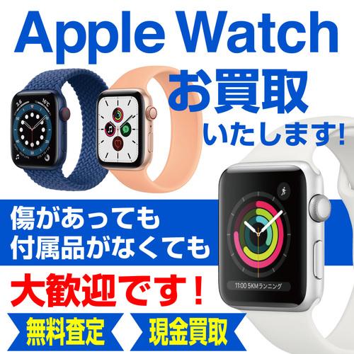 Apple Watch お売りください!!