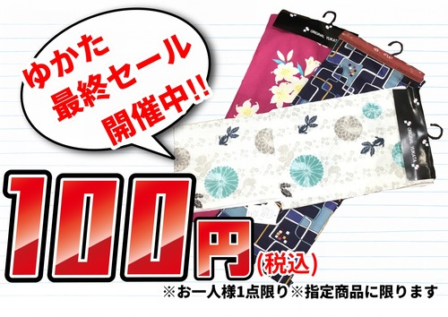 *ゆかた&和雑貨 単品100円(税込)セール*