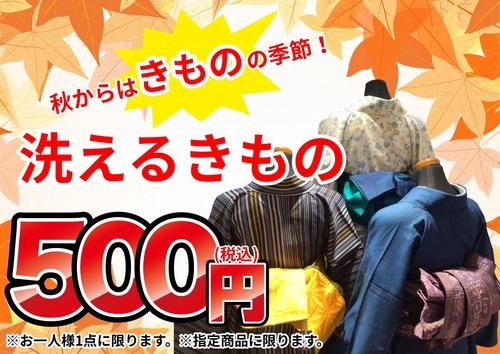 *洗える着物単品500円(税込)先売りセール*