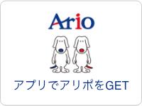 アリオアプリの画像