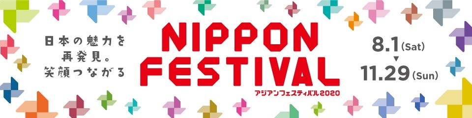 NIPPON FESTIVALの画像