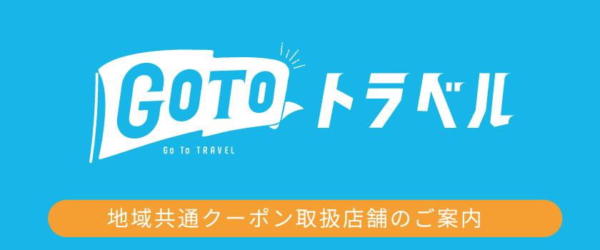 Go To トラベルの画像