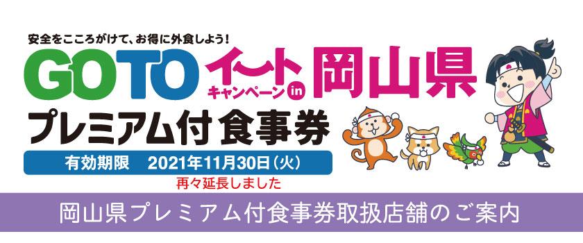 Go To イートキャンペーンin岡山県  プレミアム付食事券 取扱店舗