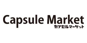 カプセルマーケットのロゴ画像