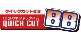 クイックカットビービーのロゴ画像