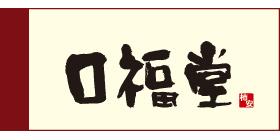 コウフクドウのロゴ画像