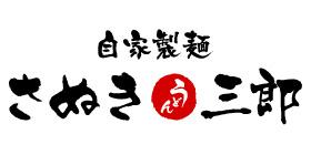 サヌキサブロウのロゴ画像