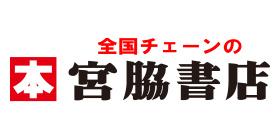 ミヤワキショテンのロゴ画像